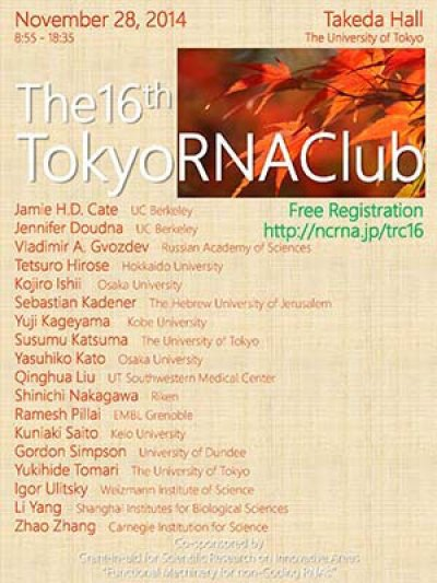 The 16th Tokyo RNA Club レポート(1)